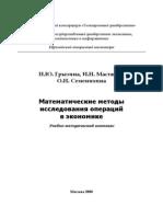 Математические методы исслед. операций в экономике - Грызина, Мастяева, Семенихина - УМК - ЕАОИ, 2008 - 204с