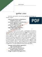 Tantra Samucchayam (Malayalam) Chapter - 03