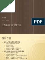 台南大學與台南