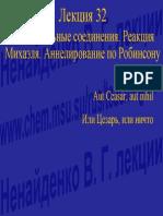 Karbonilna Jed Reakcije