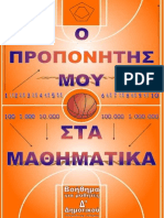 Boithima Mathimatika d Dimotikou