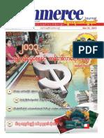Commerce Journal Vol 13 No 44