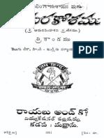 Amara Kosam | PDF