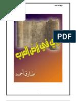 نبي في أرض العرب