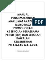 Manual Permohonan - Guru Kelas-sbp-kawalan