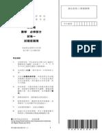 hkdse math comp pp 20120116 chi
