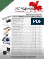 attach_21112013