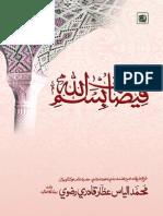 فيضان بسم الله ( Sindhi - Faizan e Bismillah ) Faizan e Sunnat vol.01 , Part.01