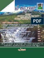 Faizan e بسم اللہ  ( Kannada - Faizan e Bismillah ) Faizan e Sunnat vol.01 , Part.01