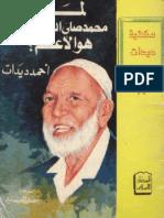 لماذا محمد صلى الله عليه و سلم هو الأعظم - أحمد ديدات