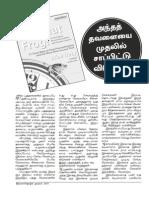 dr balaji article 1