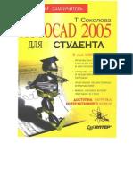 -AutoCAD-Для-студента
