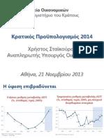 Greek 2014 budget presentation