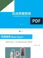 Carat Media NewsLetter 714 Report