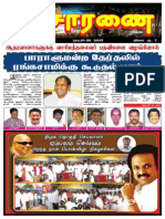 Puduvai Visaranai 23th Issue