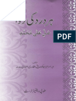 Har-Dard-Ki-Dawa-Hay Salle Ala Muhammad by Mufti Abu Bakr Shazli Qadri