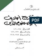 تخريج أحاديث إحياء علوم الدين للعراقي وابن السبكي والزبيدي