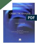 Обществознание_под ред. Марченко М.Н_Уч. пос_2011, 2-е изд., 432с