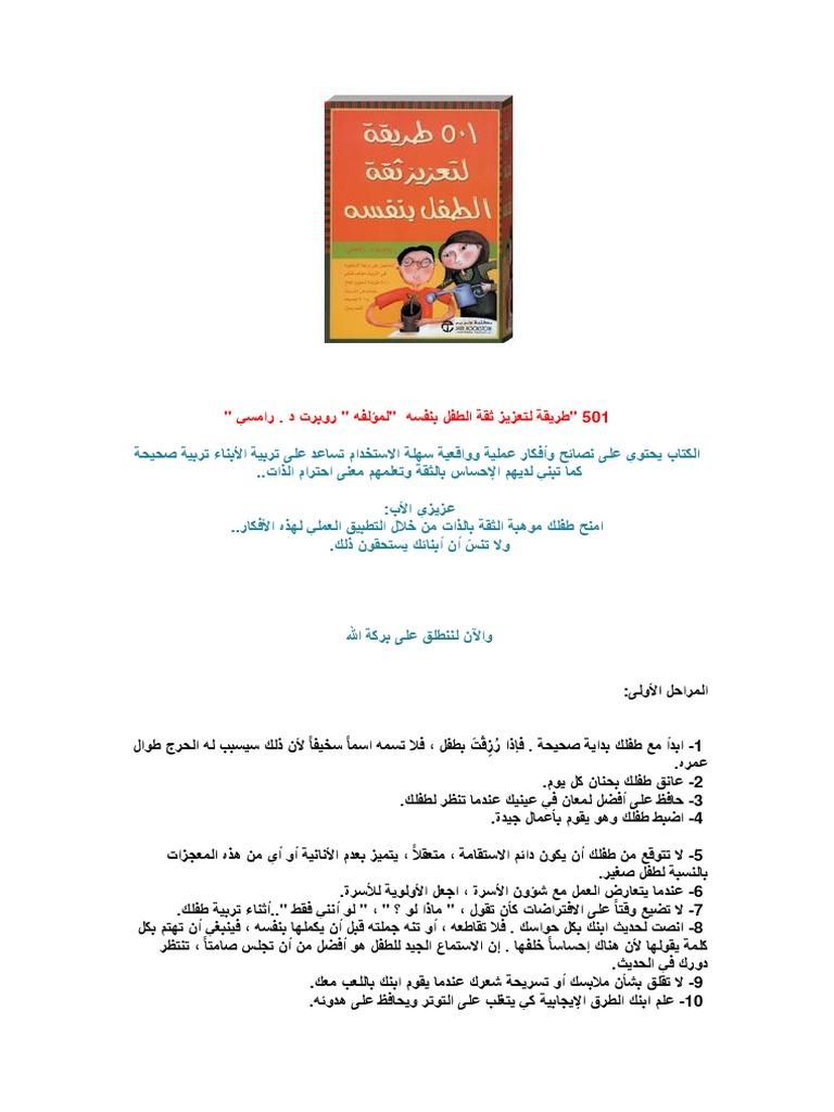 كتاب 501 طريقة لتعزيز ثقة الطفل بنفسه pdf