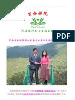 中国生命禅院第二家园与日本木之花社区联合公告