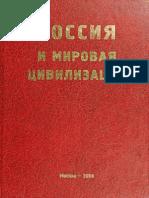Rossiy Mir Civiliz