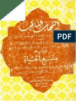 Ash Shihab Ath Thaqib