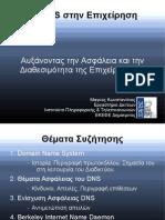 Ellak2010-DNS in Business