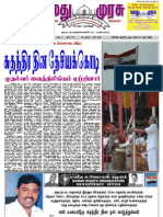 namathumurasu 15-8-2009