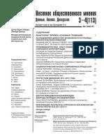 """""""Вестник общественного мнения"""" №3-4 (113) за 2012 год"""