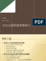 20131123地方治理與國家競爭力