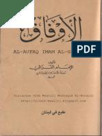 الاوفاق للغزالى Al-Aufaq Imam Al-Ghazali