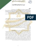 03-İran Kütüphanelerinde Felsefi Eserler
