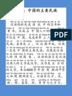 第一课课文主要民族汉族