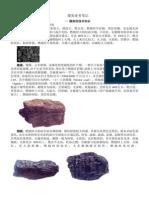煤炭业务笔记