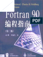Fortran 90 编程指南