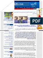Elshaab Org Thread Php ID 2324