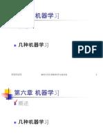 AI_6_机器学习