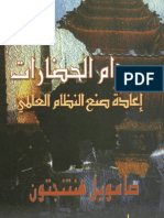 صامويل هنتنجتون - صدام الحضارات