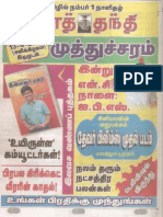 Thinathanthi Article