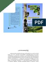 Madhav Gadgil Report