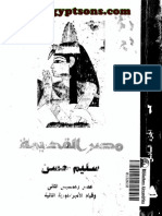 Selim Hassan, Ancient Egypt, 06