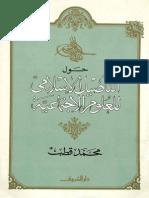 محمد قطب - حول التأصيل الإسلامي للعلوم الاجتماعية