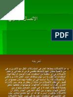 محمد جبر الاتصال_الإداري
