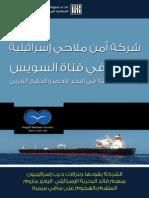 شركة أمن ملاحي اسرائيلية تعمل في قناة السويس