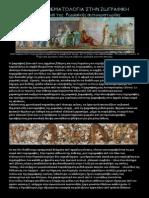 ΕΛΛΗΝΙΚΗ ΘΕΜΑΤΟΛΟΓΙΑ ΣΤΗΝ ΖΩΓΡΑΦΙΚΗ  στην καρδιά της  Ρωμαϊκής αυτοκρατορίας