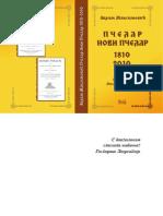 Pcelar - Novi Pcelar 1810 - 2010.PDF