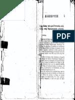 ιδρυτική διακήρυξη ΠΠΣΠ