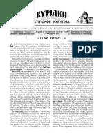 Κυριακὴ Θ΄ Λουκᾶ (Λουκ. 12,16-21· 14,35), φυλλάδιο ΚΥΡΙΑΚΗ, Επισκ. Αυγουστίνου Καντιώτη
