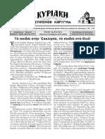 Εἰσόδια τῆς Θεοτόκου, φυλλάδιο ΚΥΡΙΑΚΗ, επισκόπου Αυγουστίνου Καντιώτη