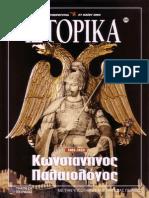 Kwnstantinos Palaiologos (1405-1453) - En8eto Apo Thn Efhmerida Eley8erotypia Stis 27 Maiou 2004